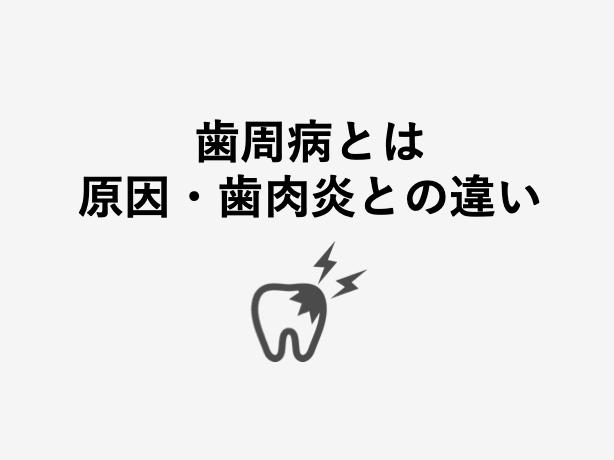 歯周病とは?原因・歯肉炎との違いまとめ