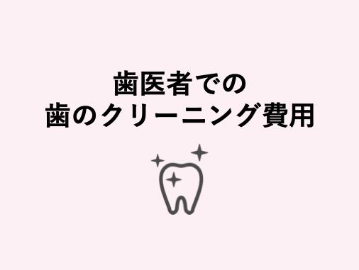 歯医者での歯のクリーニング費用まとめ