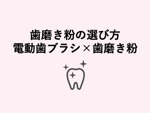 歯磨き粉の選び方、電動歯ブラシ使用時の歯磨き粉の量まとめ