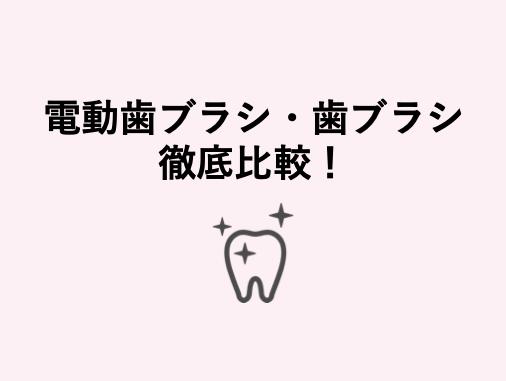 電動歯ブラシと普通の歯ブラシの比較まとめ