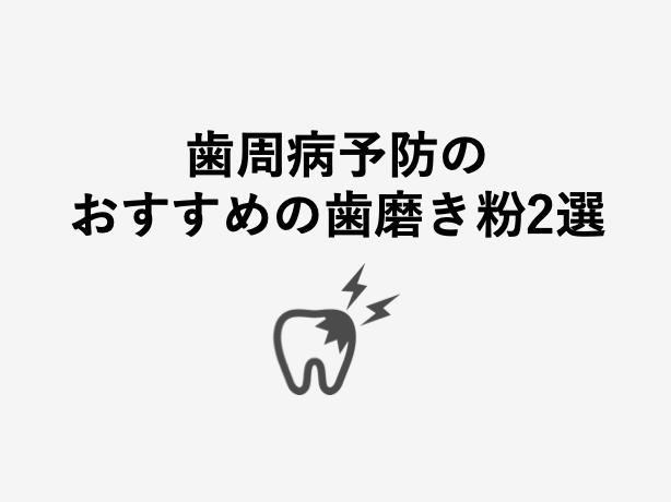 歯周病予防のおすすめの歯磨き粉まとめ