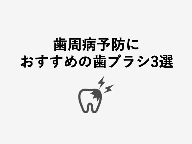 歯周病予防におすすめの歯ブラシまとめ