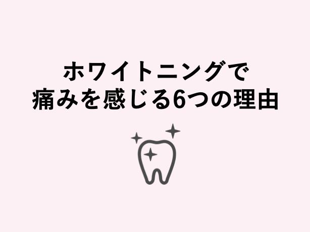 ホワイトニングで歯や歯茎が痛いのはなぜ?6つの理由