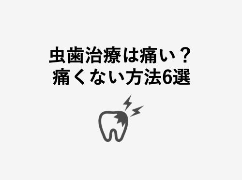 虫歯治療は痛いのか?その原因と痛くない方法まとめ