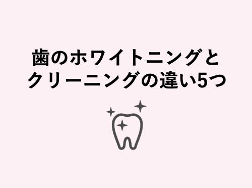 歯のホワイトニングとクリーニングのちがいまとめ